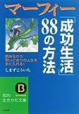 マーフィー「成功生活」88の方法 (知的生きかた文庫)