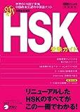 新HSK(漢語水平考試)受験ガイド (アルク地球人ムック) 画像