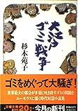 大江戸ゴミ戦争 (文春文庫)