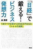 「「日経」で鍛える!ビジネス発想力 1本のベタ記事から3000万円を生む「3・4・4の法則」」森英樹