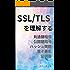 SSL/TLSを理解する ~共通鍵暗号・公開鍵暗号・ハッシュ関数・電子署名・証明書~