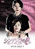 シンデレラの涙 DVD-BOX1[DVD]