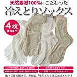 冷え取り靴下 綿100%とシルク100% 呼吸ソックス 4枚重ねばきであったか 4枚セット