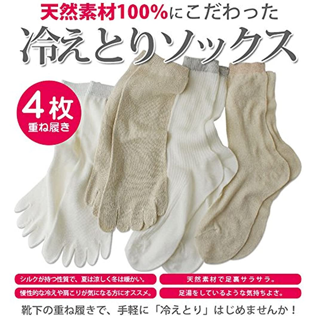 分析科学デンマーク語冷え取り靴下 綿100%とシルク100% 呼吸ソックス 4枚重ねばきであったか 4枚セット