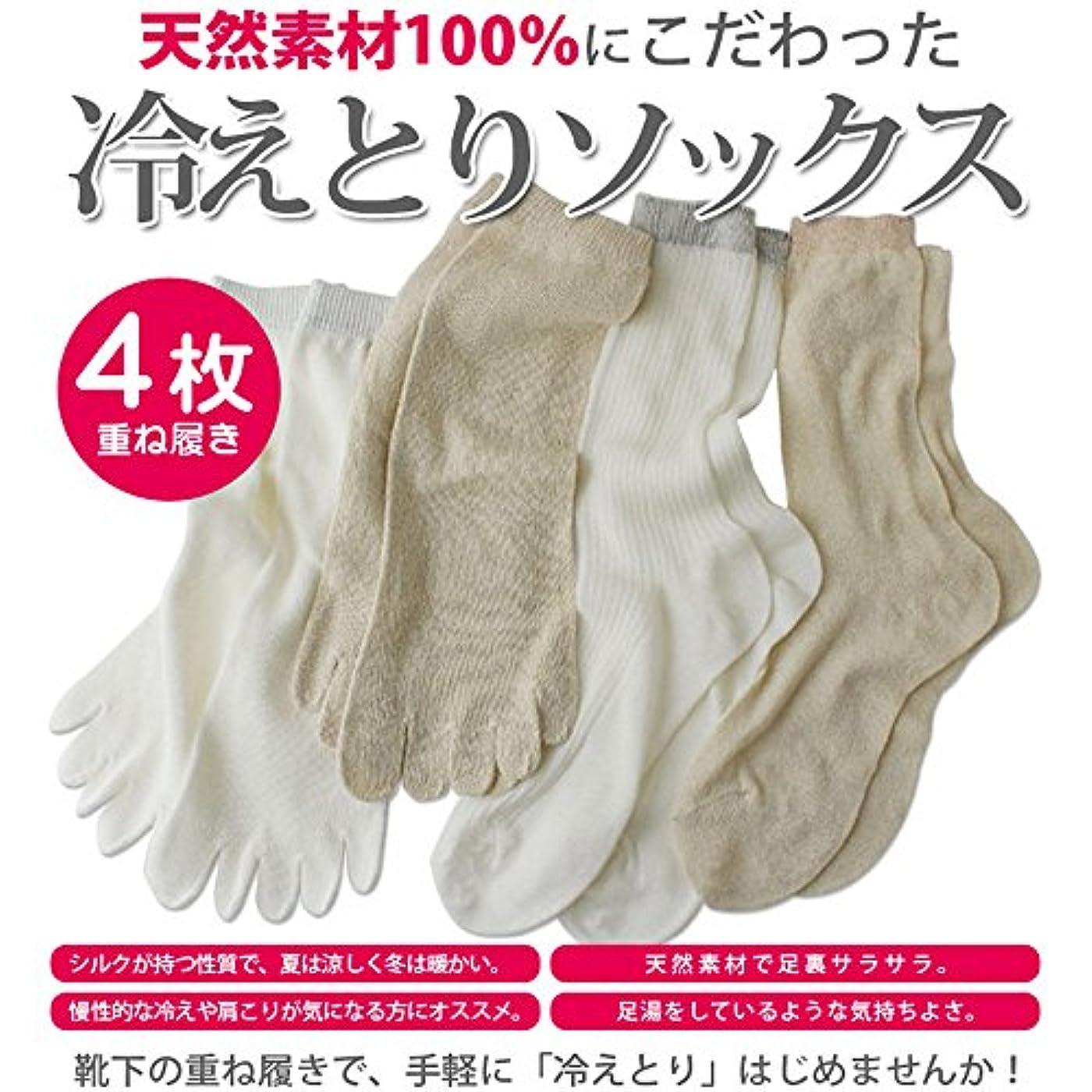 ネコ標高賄賂冷え取り靴下 綿100%とシルク100% 呼吸ソックス 4枚重ねばきであったか 4枚セット