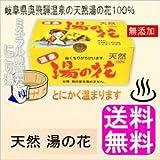 天然 湯の花【1箱】【開封後平たく梱包商品】-奥飛騨温泉