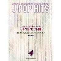よくばりアレンジで弾くピアノ・ソロ J-POPヒット曲