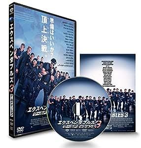 エクスペンダブルズ3 ワールドミッション [DVD]