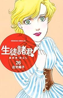 生徒諸君! 最終章・旅立ち 第01-26巻 [Seito Shokun! – Saishuushou Tabidachi vol 01-26]