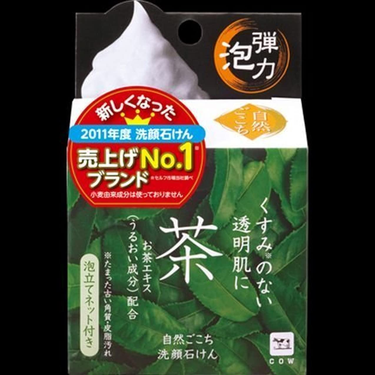 差別的手書き排除する【まとめ買い】自然ごこち 茶 洗顔石けん 80g ×2セット