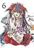 神さまの怨結び(6) (チャンピオンREDコミックス)