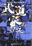 武道実践者・柳川昌弘が読み解く 武道家のこたえ―武道家33人、幻のインタビュー