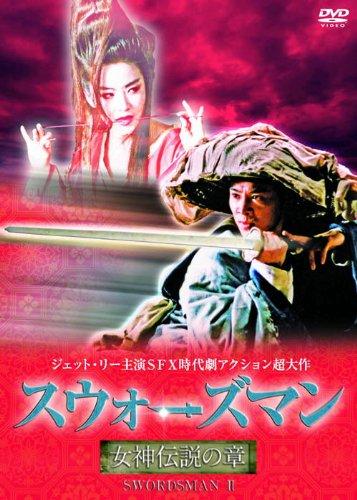 スウォーズマン 女神伝説の章 LBXC-801 [DVD]の詳細を見る