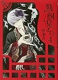 妖飼兄さん(4)(完) (Gファンタジーコミックス)