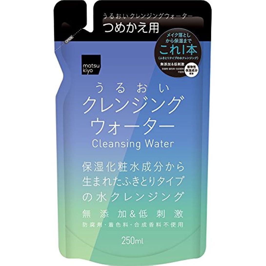 出くわす近傍魅了する熊野油脂 matsukiyo うるおいクレンジングウォーター 詰替 250ml詰替