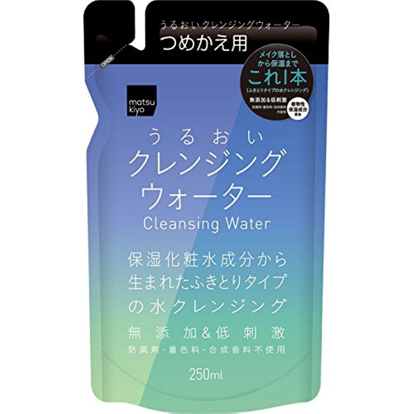 真面目な入場に付けるmatsukiyo うるおいクレンジングウォーター 詰替 250ml詰替