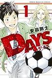 DAYS / 安田 剛士 のシリーズ情報を見る