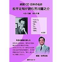 朗読CD 日本の名作 松平定知が読む芥川龍之介 トロッコ 編 ほか5篇 (<CD>)