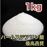 パームステアリン酸 1kg キャンドル材料