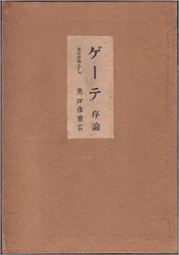 ゲーテ序論 (1948年)   奥津 彦...