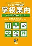 2020年入試用 中学受験 学校案内 東海版 (日能研ブックス)