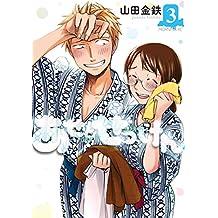 あせとせっけん(3) (モーニングコミックス)