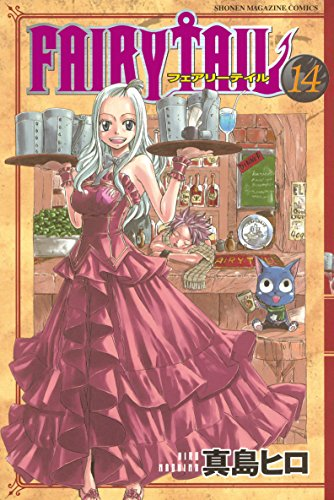FAIRY TAIL(14) (週刊少年マガジンコミックス)