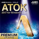 ATOK 2017 for Windows 【プレミアム】|ダウンロード版