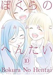 ぼくらのへんたい(10)【特典ペーパー付き】 (RYU COMICS)