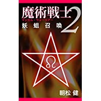 魔術戦士(マジカルウォーリアー)2・妖蛆召喚