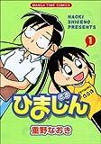 ひまじん 1 (まんがタイムコミックス)