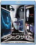 ブラックサイト [Blu-ray]