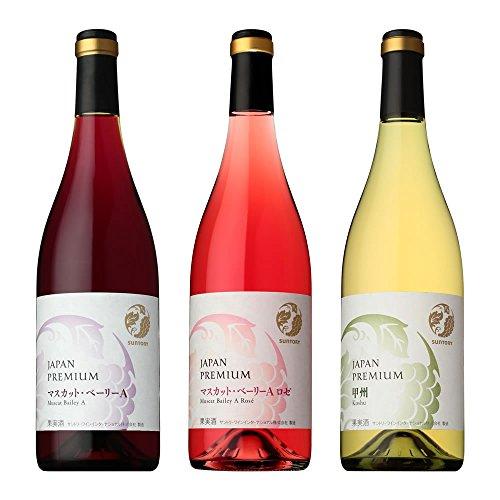 日本ワイン サントリー ジャパンプレミアム赤白ロゼ 3本セット