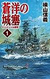 蒼洋の城塞1-ドゥリットル邀撃 (C★NOVELS)