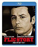 フリック・ストーリー [Blu-ray]