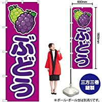 のぼり旗 ぶどう 赤紫 JA-141 (受注生産)【宅配便】 [並行輸入品]