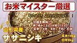 山形県産 白米 ササニシキ 10kg (精米後 9kg) (検査一等米) 特別栽培米 平成28年産