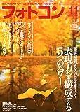 フォトコン 2014年 11月号 [雑誌] 画像