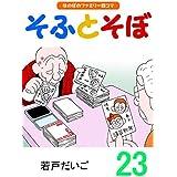 そふとそぼ(23)