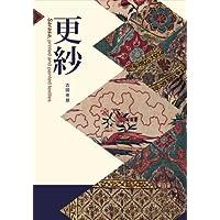 更紗 (日本と世界の更紗)