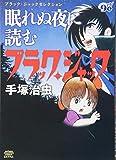 ブラック・ジャックセレクション 眠れぬ夜に読むブラック・ジャック (少年チャンピオン・コミックス・エクストラ)