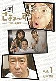 主演 さまぁ〜ず 〜設定 美容室〜 vol.1 [DVD]