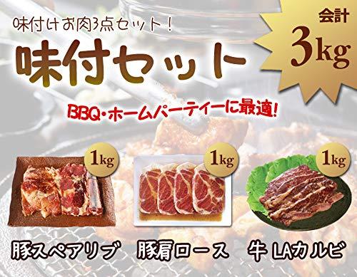 Halla オリジナル 味付お肉 3点 セット 豚肩 ロース LA カルビ スペアリブ
