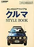 別冊GO OUT クルマ STYLE BOOK (スタイルブック) 2012年 01月号 [雑誌] 画像