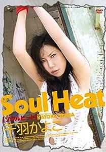 千羽かよこ Soul Heat [DVD]