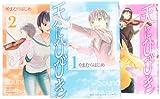 天にひびき 1-3巻 セット (ヤングキングコミックス)
