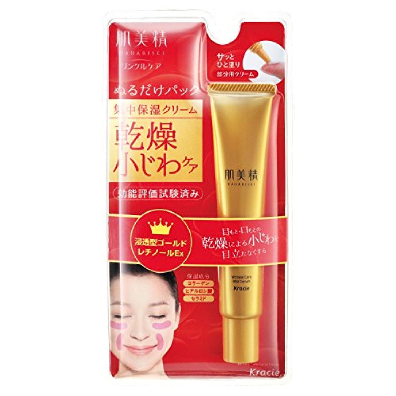 オゾン実質的ライトニング肌美精 リフト保湿 リンクルパッククリーム 30g