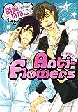 Anti-Flowers【おまけ漫画付き電子限定版】 (ダリアコミックスe)