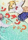 ソウナンですか? / さがら梨々 岡本健太郎 のシリーズ情報を見る