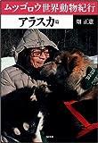 ムツゴロウ世界動物紀行 アラスカ篇 (ソフトバンク文庫)